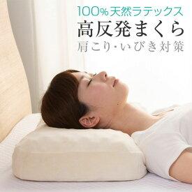 枕 ラテックス枕 肩こり いびき対策 ラテックス 100% 天然ゴム ゴム枕 まくら ピロー 防ダニ 横寝 マッサージ効果 高反発 A834