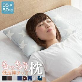 低反発チップ まくら 枕 低反発チップ枕 低反発 ピロー 35×50 もっちり 体圧分散 A836