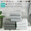 フェイスタオル 10枚セット 34×84cm 綿100% 無地 薄手 【5色×2枚の10枚組】 日常使い デイリーユース towel タオル…