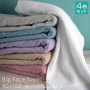 フェイスタオル 大判 大きめ 【同色4枚セット】 40×100cm やわらか 肌ざわり 高級コットン 綿100% 普段使いにちょう…