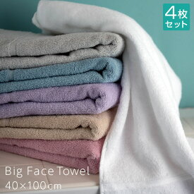 フェイスタオル 大判 大きめ 【同色4枚セット】 40×100cm やわらか 肌ざわり 高級コットン 綿100% 普段使いにちょうど良い厚さ towel タオル 吸水 4枚組 小さめ ミニ バスタオル スポーツタオル ホテル A903