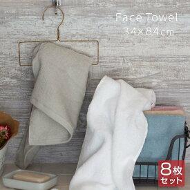 フェイスタオル 【8枚セット】 34×84cm やわらか 肌ざわり 高級コットン 新疆綿 綿100% 普段使いにちょうど良い厚さ デイリーユース towel タオル 吸水 4枚組+4枚組 ホテル A908