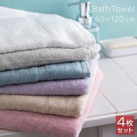 バスタオル 【4枚セット】 60×120cm やわらか 肌ざわり 高級コットン 新疆綿 綿100% 普段使いにちょうど良い厚さ デイリーユース towel タオル 吸水 2枚組+2枚組 ホテル A910