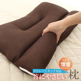 首にやさしい枕 ストレートネック スマホ首 対応 ハードタイプ ソフトタイプ 硬め 肩こり 高さ調節可能 手洗いOK A965