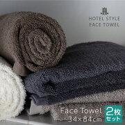 フェイスタオル厚手【同色2枚セット】34×84cm綿100%towelタオル吸水2枚組ホテルA977