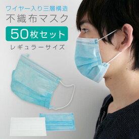 マスク 50枚入り 3層構造 不織布マスク 使い捨て 男女兼用 花粉症 対策 予防 花粉 感染予防 青 ブルー A989
