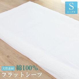 フラットシーツ 綿100% シングル 天然素材 布団カバー ベッドシーツ ベットシーツ マットレスカバー シーツ 布団 寝具 S940
