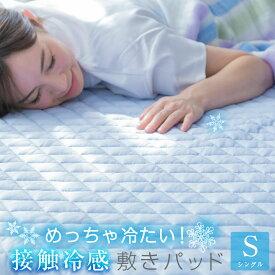 極冷え 冷感 敷きパッド シングル サイズ 抗菌防臭 防ダニ 敷パッド 敷きパット 敷パット ベッドパッド ベッドパット ベッドシーツ パットシーツ 冷感マット SS005