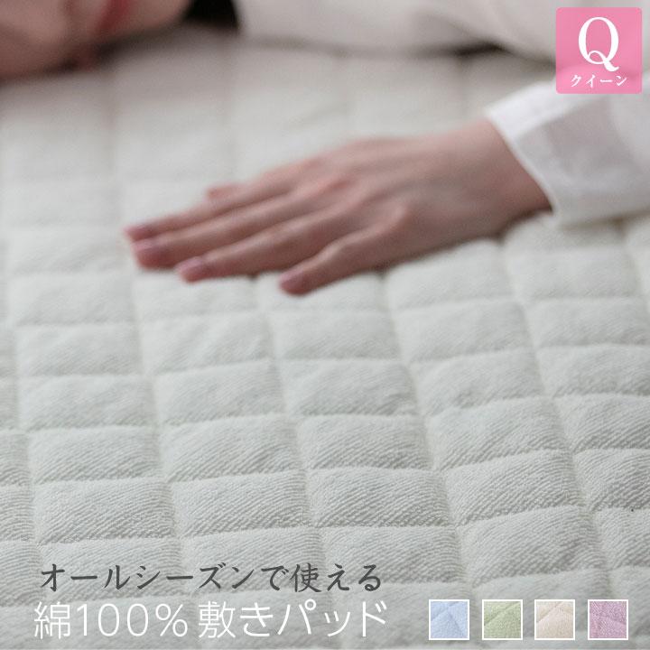 オールシーズンで使える 敷きパッド 綿100% クイーン サイズ パイル生地 タオル生地 送料無料  敷パッド 敷きパット 敷パット ベッドパッド ベッドパット ベッドシーツ パットシーツ