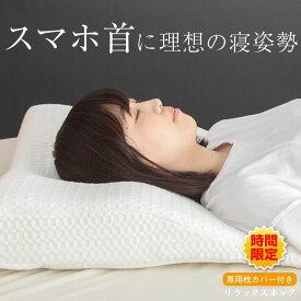 ★時間限定価格★ リラックス 枕 姿勢 首 まくら 肩 寝姿勢 低反発 専用カバー付 睡眠 寝返り 1516