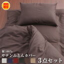 ★時間限定価格★ サテン カバー 3点セット 布団用 ベッド用 シングル サイズ 綿100% 選べる6カラー 布団カバー 掛け…