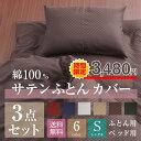 ★10/25まで時間限定価格★ サテン カバー 3点セット 布団用 ベッド用 シングル サイズ 綿100% 選べる6カラー【送料…