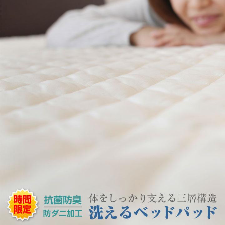 ★5/24まで時間限定価格★ 7サイズ展開 防ダニ 抗菌防臭 ベッドパッド シングル ウォッシャブル 洗えるベッドパット 帝人 ベットパット 敷きパット 敷きパッド A042