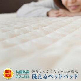 ★3/11まで時間限定価格★ 7サイズ展開 防ダニ 抗菌防臭 ベッドパッド シングル ウォッシャブル 洗えるベッドパット 帝人 ベットパット 敷きパット 敷きパッド A042