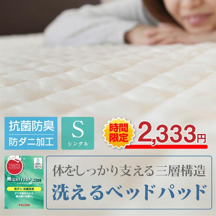 ★時間限定価格★ 7サイズ展開 防ダニ 抗菌防臭 ベッドパッド シングル ウォッシャブル 洗えるベッドパット 帝人 ベットパット 敷きパット 敷きパッド A042