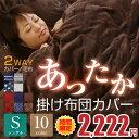 ★本日11/21まで時間限定価格★ 布団カバー フリースより暖かい あったか 掛け布団カバー フランネル シングル 毛布に…
