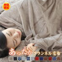 ★1/17まで時間限定価格★ あったか フランネル 毛布 シングル 抗菌防臭 フランネル毛布 毛布 モウフ もうふ 寝具 軽…