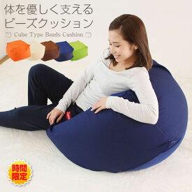 ★5/16まで時間限定価格★ ビーズクッション Mサイズ カバー付き 50×50×35cm ビーズ クッション ソファ 椅子 A123