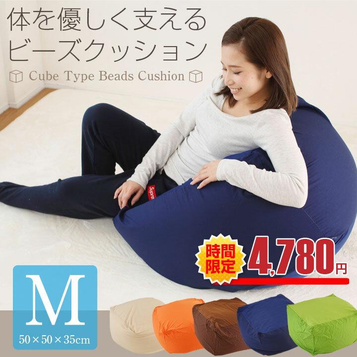 ★6/24まで時間限定価格★ ビーズクッション Mサイズ カバー付き 50×50×35cm 送料無料 ビーズ クッション ソファ 椅子