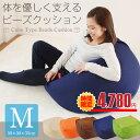 ★時間限定価格★ ビーズクッション Mサイズ カバー付き 50×50×35cm ビーズ クッション ソファ 椅子 A123