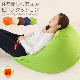 ★9/27まで時間限定価格★ ビーズクッション Lサイズ カバー付き 60×60×40cm ビーズ クッション ソファ 椅子 A124