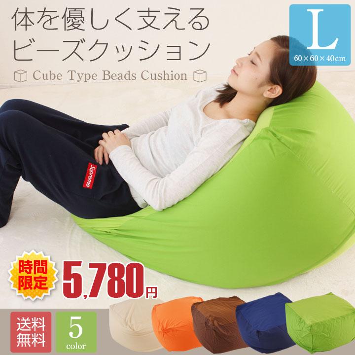 ★11/19まで時間限定価格★ ビーズクッション Lサイズ カバー付き 60×60×40cm 送料無料 ビーズ クッション ソファ 椅子