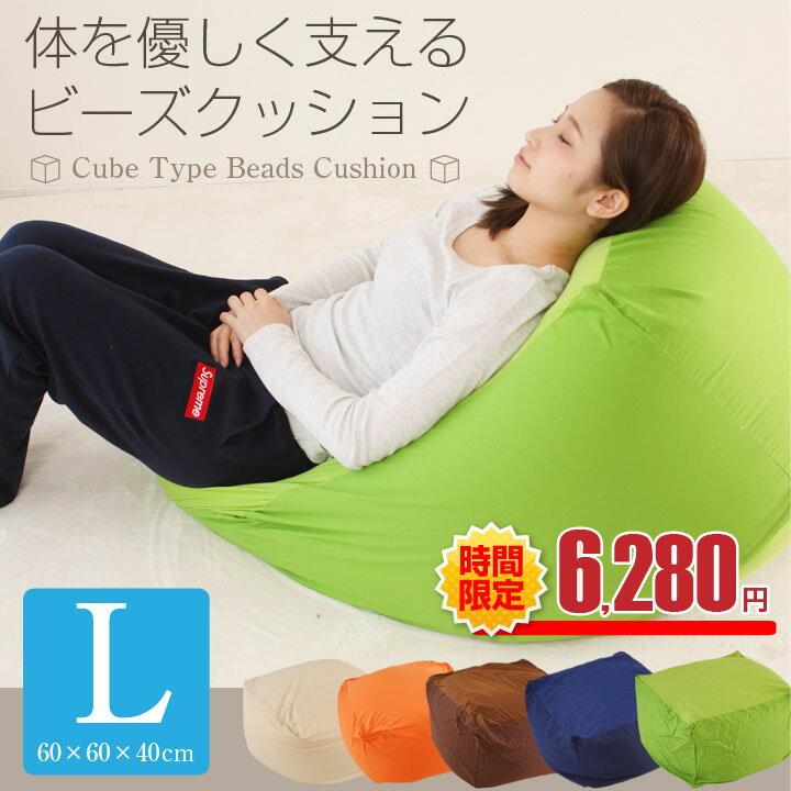 ★11/21まで時間限定価格★ ビーズクッション Lサイズ カバー付き 60×60×40cm ビーズ クッション ソファ 椅子 A124