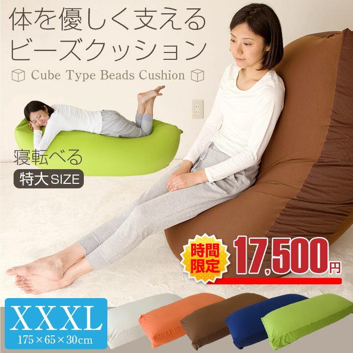 ★11/21まで時間限定価格★ ビーズクッション XXXLサイズ カバー付き 特大 170×65×30cm ビーズ クッション ソファ 椅子 A125