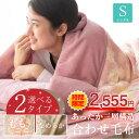 ★1/23まで時間限定価格★ 毛布 2枚合わせ毛布 選べる2タイプ あったか三層構造 もこもこ シープボア毛布 なめらか フ…