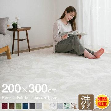 ラグカーペット洗えるオールシーズン200×300防ダニラグマット滑り止め付マットラグカーペット夏冬ホットカーペット対応フランネルウォッシャブル絨毯リビング床暖房対応