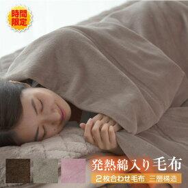 ★時間限定★ 合わせ毛布 なめらかフランネル毛布で発熱綿をはさんだ三層構造のあったか毛布 A806