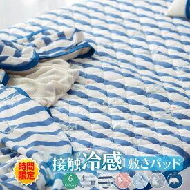★時間限定価格★ 接触冷感 敷きパッド シングル ひんやり 冷たい かわいい プリント イラスト 敷パッド 敷きパット 敷パット ベッドパッド ベッドパット ベッドシーツ パットシーツ 冷感マット A829