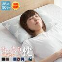 ★時間限定価格★ 低反発チップ まくら 枕 低反発チップ枕 低反発 ピロー 35×50 もっちり 体圧分散 A836
