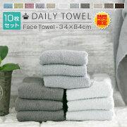 フェイスタオル10枚セット34×84cm綿100%デイリーユース無地【5色×2枚ずつの10枚組】towelタオル吸水