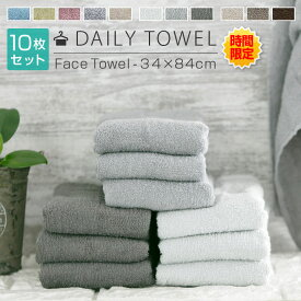 ★3/11まで時間限定価格★ フェイスタオル 10枚セット 34×84cm 綿100% 無地 薄手 【5色×2枚の10枚組】 日常使い デイリーユース towel タオル 吸水 A901