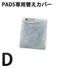 PAD5専用純正替えカバー (Dサイズ)ライトグレー