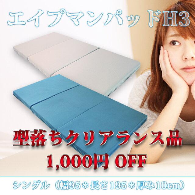 クリアランス商品! 高反発マットレス エイプマンパッドH3(シングル)