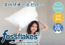 フォスフレイクス スペリオールピロー(ミディアム:43×63cm)丸ごと洗える!しかもヨレないタフなまくら