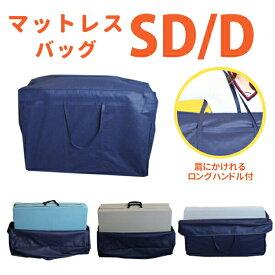 マットレスバッグ セミダブル・ダブルサイズ
