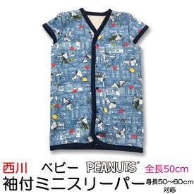 西川リビング ベビー 袖つきミニスリーパー SPコミック ブルー 全長50cm【1538-61000】