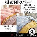 西川リビング掛け布団カバーシングルサイズBO-1049