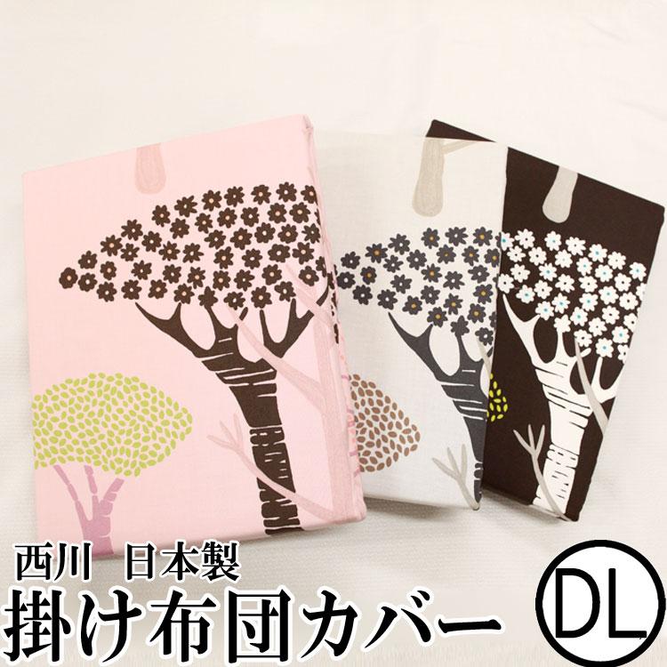 東京西川 西川 デザイナーズギルド 掛け布団カバー ダブルサイズ (DG0030)