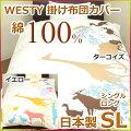 日本製綿100%掛け布団カバー「ジラフ」サイズシングルSL:150×210cm