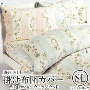 東京西川 ウェッジウッド 綿サテン 掛け布団カバー シングルサイズ WW7620 ふとんカバー 綿100% 日本製