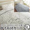 日本製 掛け布団カバー PEANUTS スヌーピー【SP201】シングルロングサイズ
