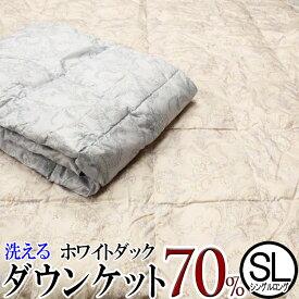 西川 洗える羽毛肌掛け布団(ダウンケット)ホワイトダックダウン70% シングルロングサイズ 【FF9302】