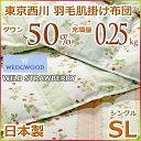 東京西川 洗える ウォッシャブル 羽毛肌掛け布団(ダウンケット) ダウン50% WW2030N SL ウェッジウッド シングルサイズ