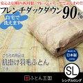 西川羽毛肌掛け布団洗えるフレンチシルバーダックダウン90%シングルロングサイズ【K6004】