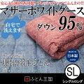 西川羽毛肌掛け布団洗えるロシアンマザーホワイトグースダウン95%シングルロングサイズ【K6007】