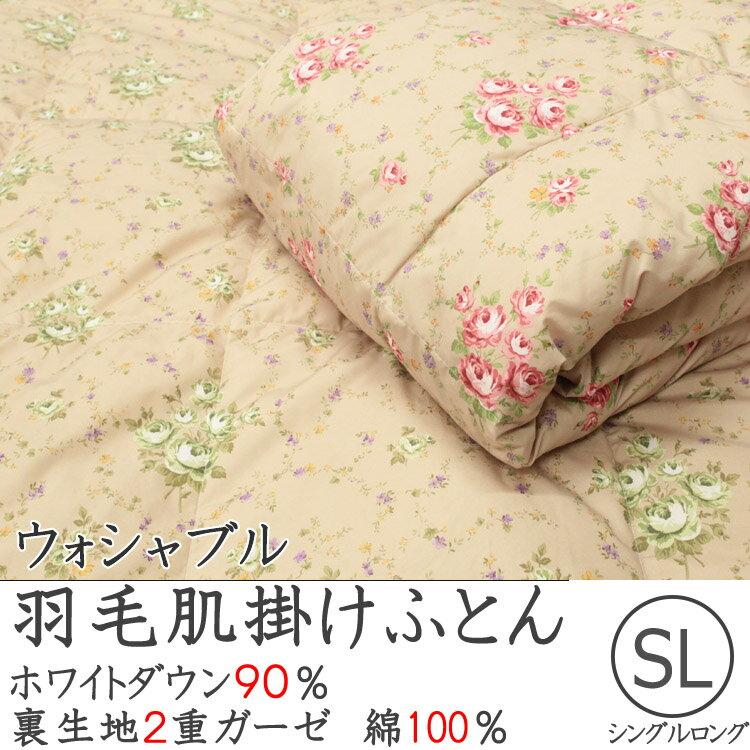 西川リビング 羽毛肌掛け布団(ダウンケット) ホワイトダウン90% ORM27 シングルサイズ